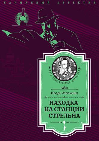 Игорь Москвин, Находка на станции Стрельна