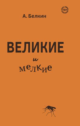 Анатолий Белкин, Великие и мелкие