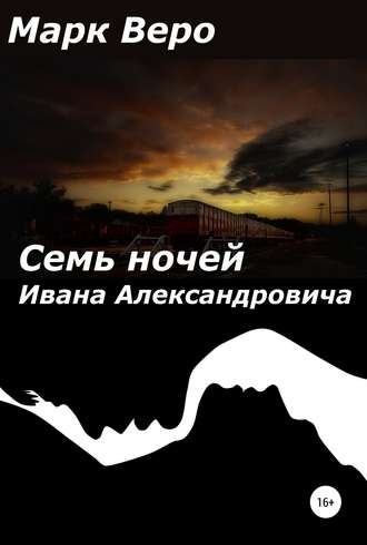 Марк Веро, Семь ночей Ивана Александровича
