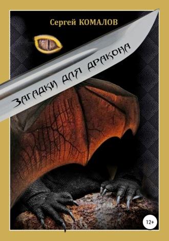 Сергей КОМАЛОВ, Загадки для дракона