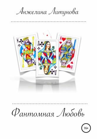 Анжелина Литунова, Фантомная Любовь