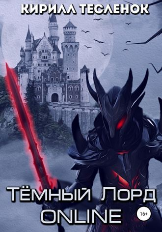 Кирилл Тесленок, Тёмный лорд ONLINE