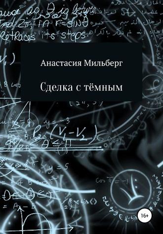 Анастасия Мильберг, Сделка с тёмным