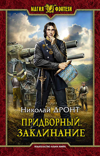 Николай Дронт, Придворный. Заклинание