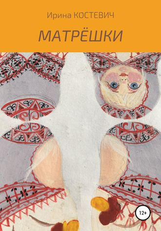 Ирина Костевич, Матрёшки