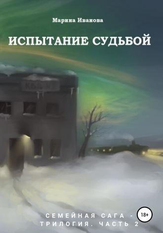 Марина Иванова, Испытание судьбой. 2часть семейной саги