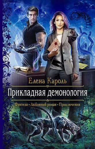 Елена Кароль, Прикладная демонология