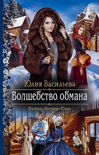 Юлия Васильева, Волшебство обмана