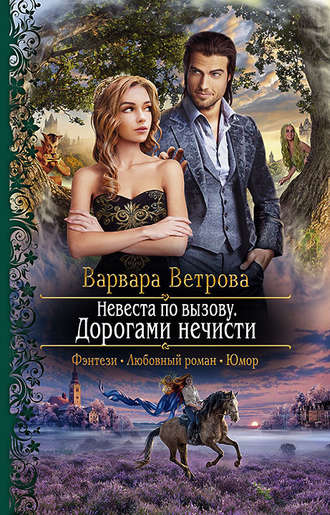 Варвара Ветрова, Невеста по вызову. Дорогами нечисти