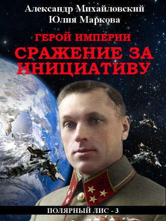 Александр Михайловский, Юлия Маркова, Герой империи. Сражение за инициативу