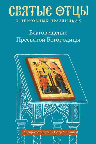 Петр Малков, Благовещение Пресвятой Богородицы. Антология святоотеческих проповедей