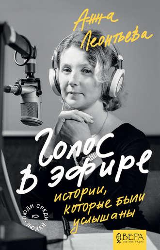 Анна Леонтьева, Голос в эфире. Истории, которые были услышаны