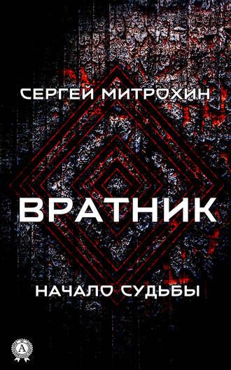 Сергей Митрохин, Вратник. Начало судьбы