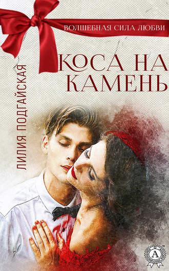 Лилия Подгайская, Коса на камень
