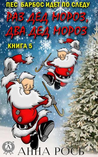 Анна Рось, Раз Дед Мороз, два Дед Мороз