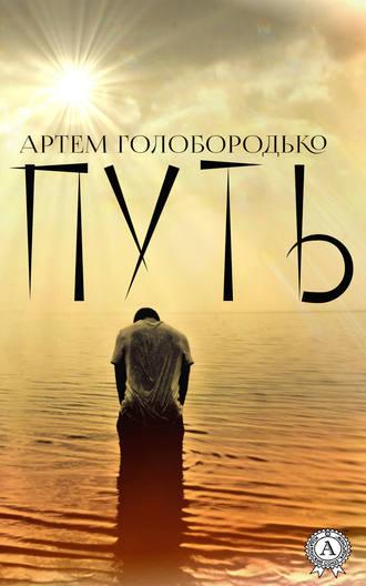 Артём Голобородько, Путь