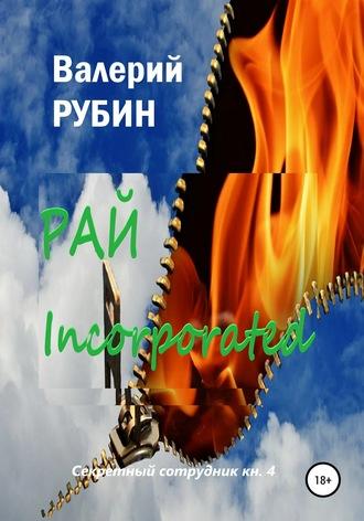 Валерий РУБИН, Рай Incorporated