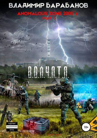 Владимир Барабанов, Anomalous Zone of the 2000`s. Part 1. *В.О.Л.Ч.А.Т.А.*