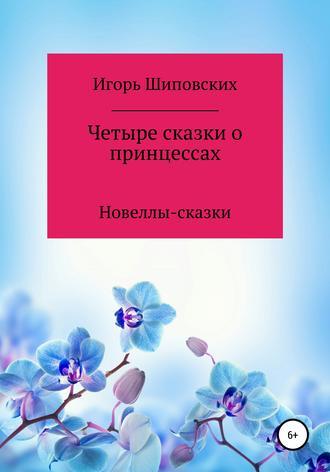 Игорь Шиповских, Четыре сказки о принцессах