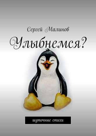Сергей Малинов, Улыбнемся? Шуточные стихи