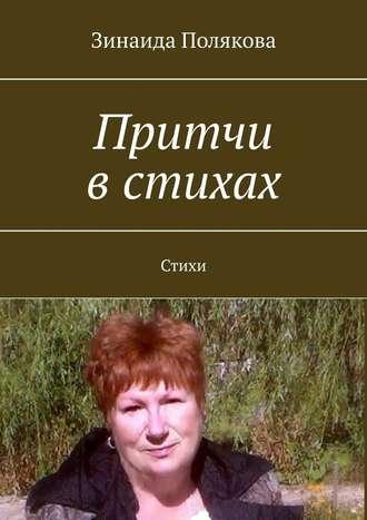Зинаида Полякова, Притчи встихах. Стихи