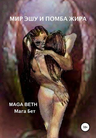 Maribel Maga Beth, Мир Эшу и Помба Жира