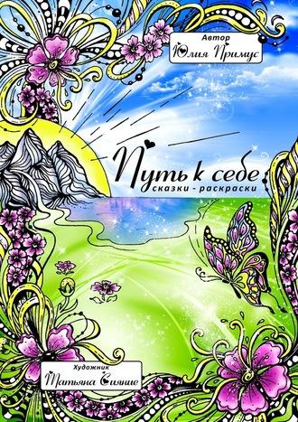 Юлия Примус, Путь к себе. Сказки-раскраски