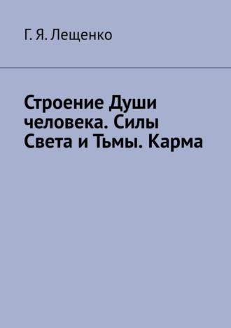 Л.В.Бондарь,  М. Н. Бродский, Душа иэнергетика человека