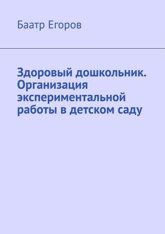 Баатр Егоров, Здоровый дошкольник. Организация экспериментальной работы вдетскомсаду