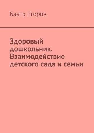 Баатр Егоров, Здоровый дошкольник. Взаимодействие детского сада исемьи