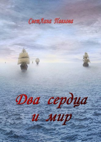 СветЛана Павлова, Два сердца имир