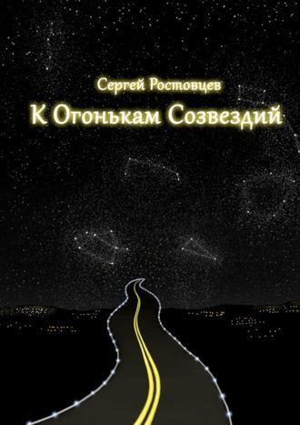 Сергей Ростовцев, Когонькам созвездий