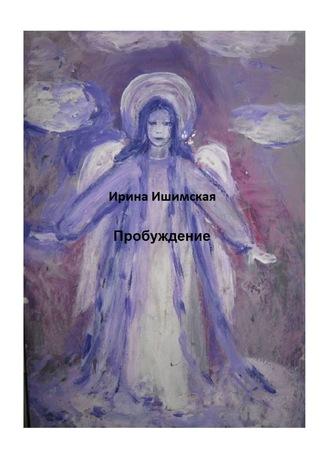 Ирина Ишимская, Пробуждение