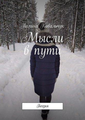 Полина Ковальчук, Мысли впути. Поэзия