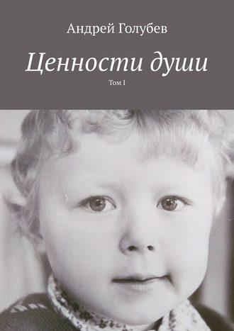 Андрей Голубев, Ценностидуши. ТомI