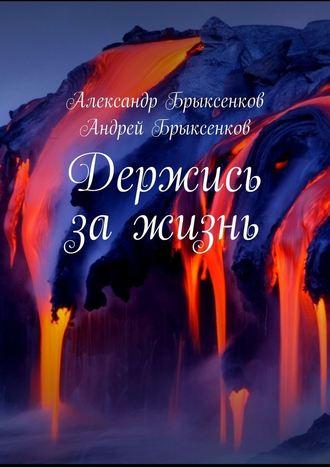 Андрей Брыксенков, Александр Брыксенков, Держись зажизнь