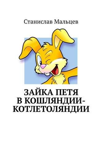 Станислав Мальцев, Зайка Петя вКошляндии-Котлетоляндии