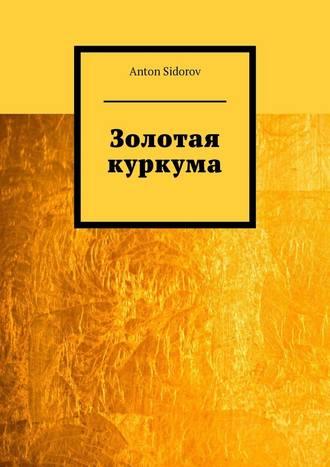 Anton Sidorov, Золотая куркума