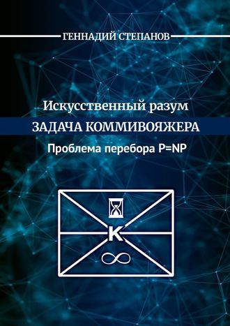 Геннадий Степанов, Искусственный разум. Задача коммивояжера. Проблема перебора P=NP