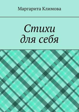 Маргарита Климова, Стихи длясебя