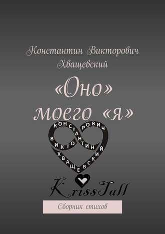 Константин Хващевский, «Оно» моего«я». Сборник стихов