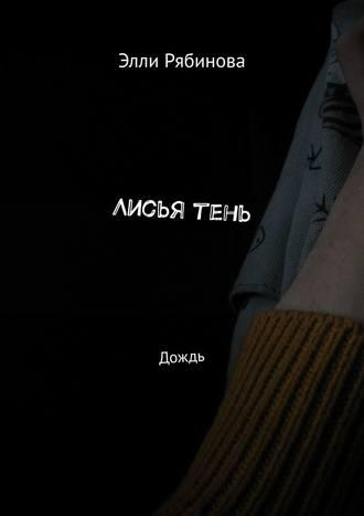 Элли Рябинова, Лисьятень. Дождь