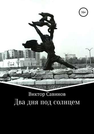 Виктор Савинов, Два дня под солнцем