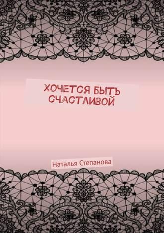 Наталья Степанова, Хочется быть счастливой