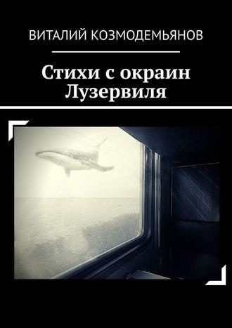 Виталий Козмодемьянов, Стихи сокраин Лузервиля