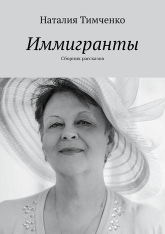Наталия Тимченко, Иммигранты. Сборник рассказов