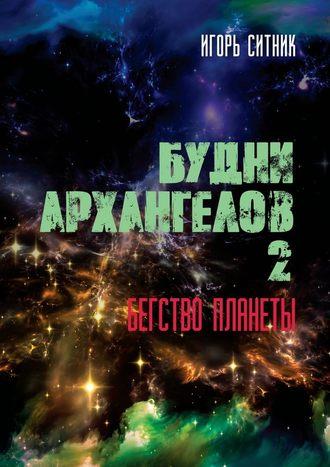 Игорь Ситник, Будни Архангелов–2. Бегство планеты