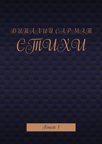 Виталий Сармат, Стихи. Книга 1