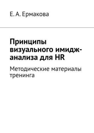 Е.А.Ермакова, Принципы визуального имидж-анализа дляHR. Методические материалы тренинга