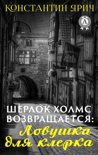 Константин Ярич, Шерлок Холмс возвращается: Ловушка для клерка